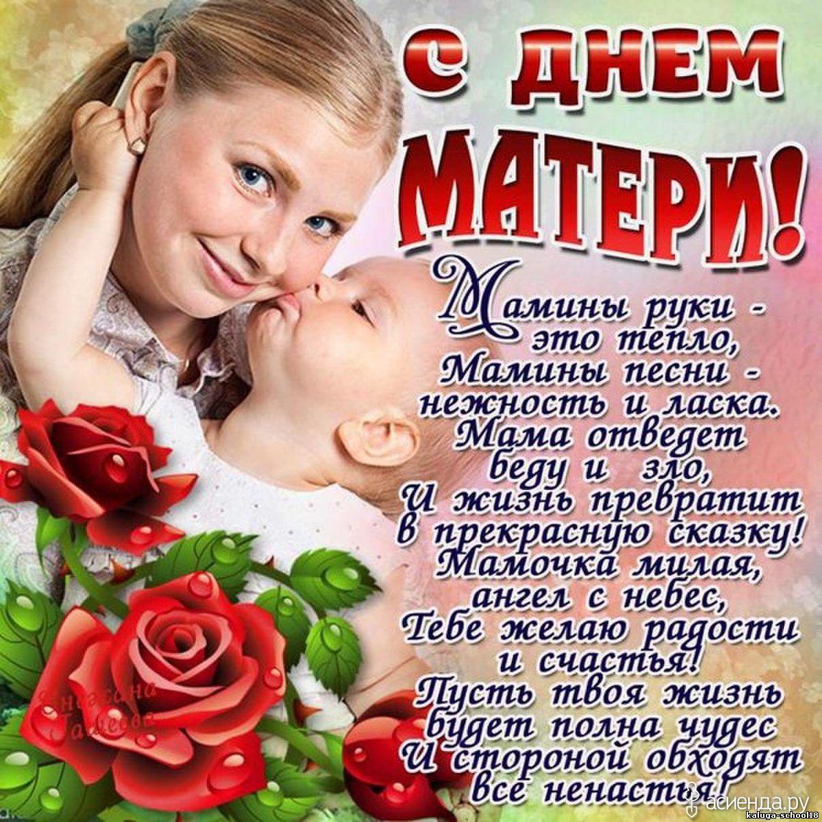 Красивые поздравления открытки с днем матери