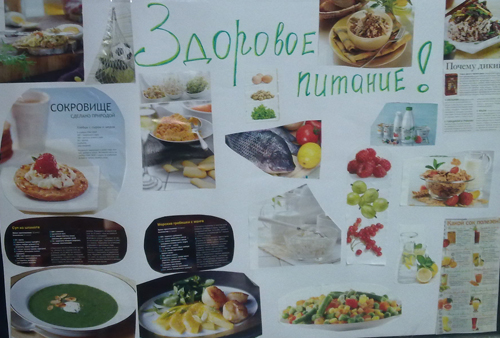 здоровое питание вакансии москва